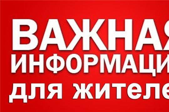 Оперативный штаб по предупреждению завоза и распространения COVID-19 в Чебоксарском районе информирует