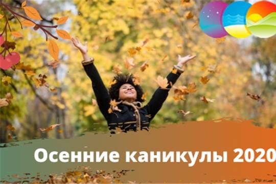 Осенние каникулы начнутся 2 ноября и продлятся до 8 ноября 2020 года