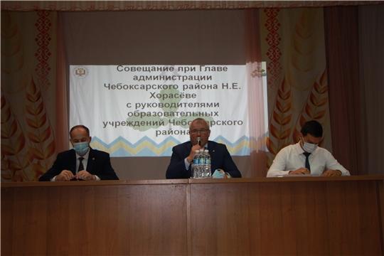 Совещание с руководителями образовательных учреждений при Главе администрации Чебоксарского района Николая Хорасева