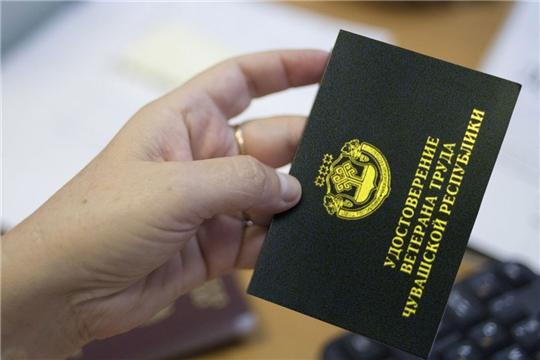 О присвоении звания «Ветеран труда» и «Ветеран труда Чувашской Республики»