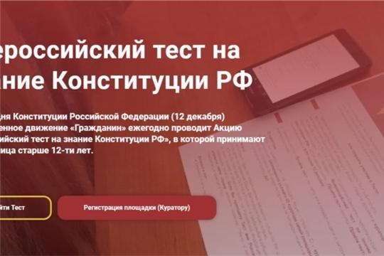 Проверь свои знания: «Всероссийский тест на знание Конституции Российской Федерации»