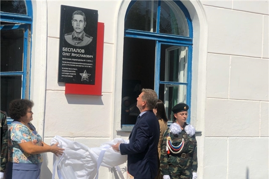 В Чебоксарах открыли мемориальную доску в память Олегу Беспалову