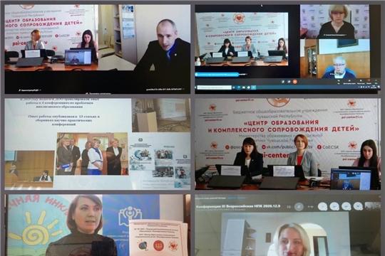 Уполномоченный поздравила участников Всероссийской научно-практической конференции по инклюзивному образованию