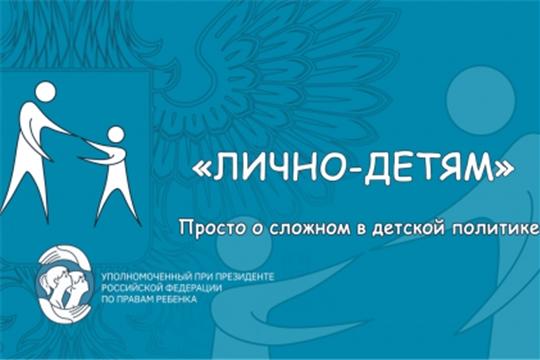 Институт уполномоченных запустил проект «Лично - детям».