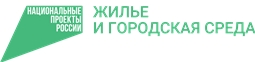 """Национальный проект """"Жилье и городская среда"""""""