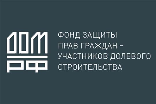 Возможность восстановления прав дольщиков проблемных домов Чувашии обсудили в Москве