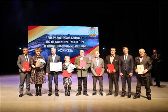 В Чебоксарах торжественно поздравили работников ЖКХ и сферы бытового обслуживания с профессиональным праздником