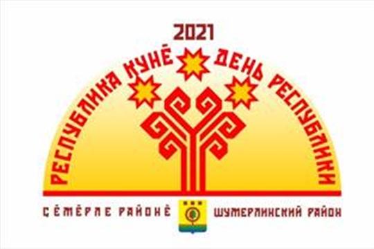 Победителем конкурса на право проведения мероприятий в рамках празднования Дня Республики в 2021 году признан Шумерлинский район