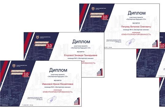 Центру экспертизы и ценообразования в строительстве Чувашской Республики присуждена номинация «Клиентоориентированность» по результатам образовательного проекта «Экспертиза будущего 3.0»