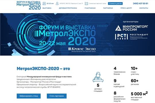Открыта интернет-площадка форума и выставки МетролЭкспо-2020