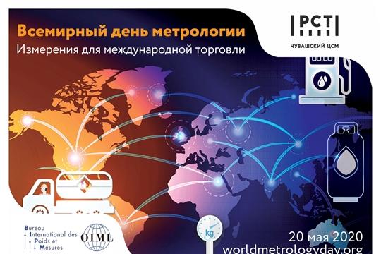 Всемирный день метрологии - «Измерения для глобальной торговли»