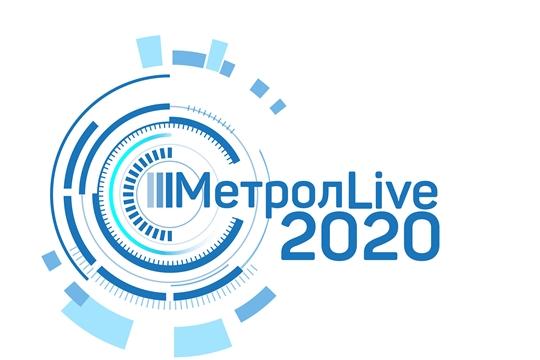 Приглашаем на всероссийскую конференцию «Метрол LIVE»