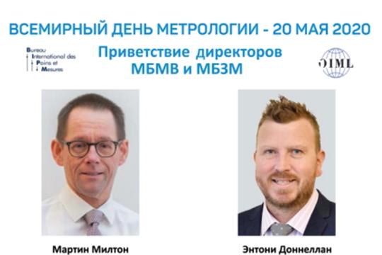 Приветствие директоров МБМВ и МБЗМ ко Всемирному дню метрологии