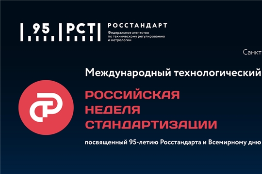 Открыта регистрация на форум «Российская неделя стандартизации»
