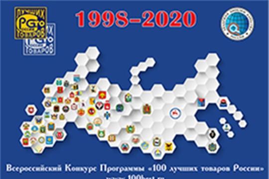 Определены победители регионального этапа Всероссийского конкурса Программы «100 лучших товаров России» 2020 года