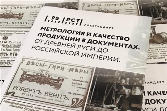 Издан сборник «Метрология и качество продукции в документах. От древней Руси до Российской Империи»