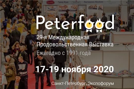 Товаропроизводители Чувашии приглашаются на ХХIX Международную продовольственную выставку «ПЕТЕРФУД-2020»