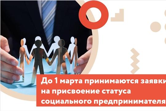 Объявлен прием документов на признание субъекта МСП социальным предприятием