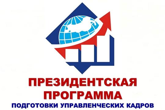 Конкурсный отбор специалистов в рамках Государственного плана подготовки управленческих кадров в 2019/2020 учебном году
