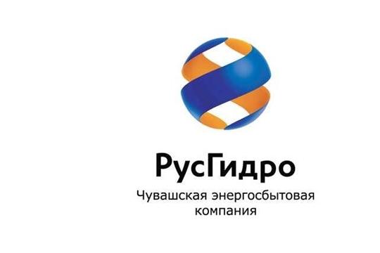 С 1 февраля межрайонные отделения Чувашской энергосбытовой компании будут работать по субботам