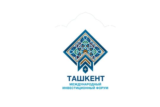 I Ташкентский международный инвестиционный форум