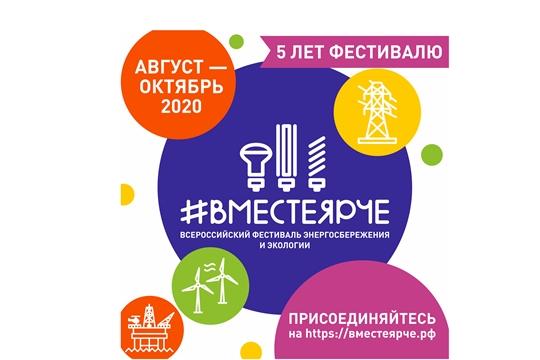 Старт работ по Фестивалю #ВместеЯрче-2020
