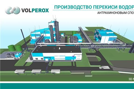 В Новочебоксарске реализуется проект строительства новейшего производства перекиси водорода
