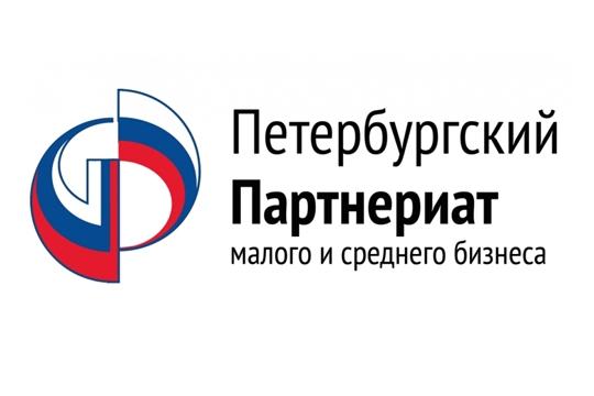 XIV Петербургский Партнериат малого и среднего бизнеса «Санкт-Петербург – регионы России и зарубежья»