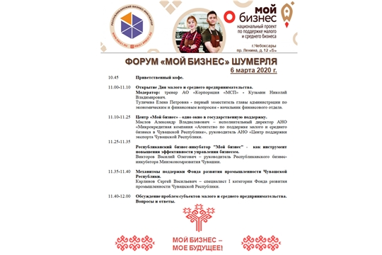 Форум «Мой бизнес» в городе Шумерля Чувашской Республики