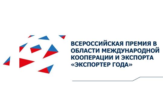 Всероссийская премия в области международной кооперации и экспорта «Экспортер года»