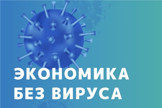 Экономика без вируса