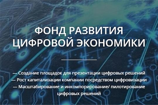 ТПП РФ совместно с Фондом развития цифровой экономики запустили реестр цифровых компаний для бизнеса