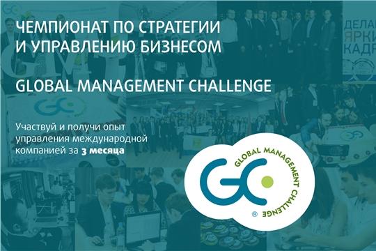 Команда из Чувашии вышла в полуфинал чемпионата Global Management Challenge