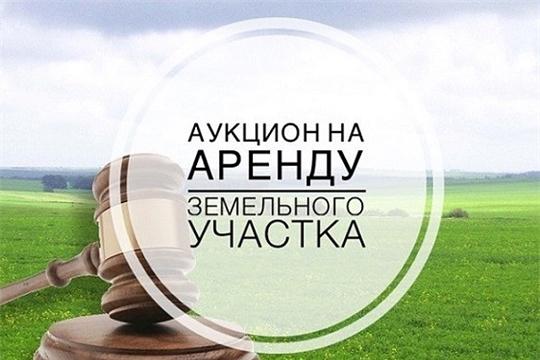 Аукцион на право заключения договора аренды земельного участка, находящегося в государственной собственности Чувашской Республики