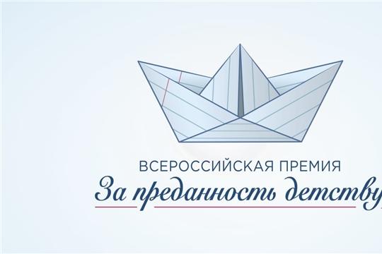Чебоксарский электроаппаратный завод выдвинут на соискание Всероссийской общественной премии «За преданность детству»
