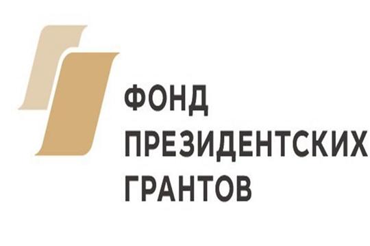 Владимир Путин объявил о проведении специального конкурса Фонда президентских грантов