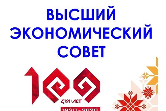 24 июня состоится заседание Высшего экономического совета Чувашской Республики