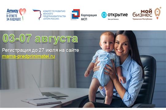 Мамы Чебоксар смогут бесплатно обучиться основам бизнеса в рамках программы «Мама-предприниматель»