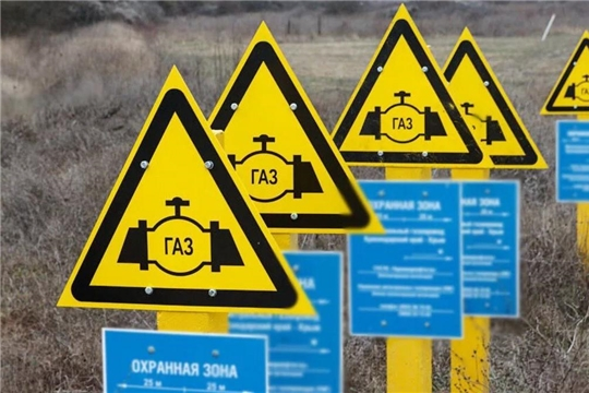 Продолжается работа по утверждению границ охранных зон газораспределительных сетей на территории Чувашской Республики