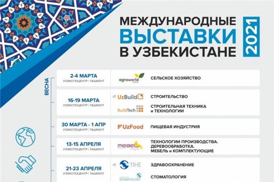 Календарь Международных выставок, бизнес событий и мероприятий, запланированных на 2021 год в Республике Узбекистан
