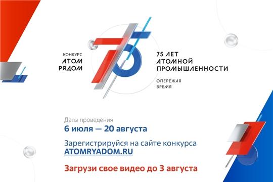 В рамках празднования 75-летия атомной промышленности с 6 июля по 20 августа проводится тематический конкурс видеороликов «АТОМ РЯДОМ».