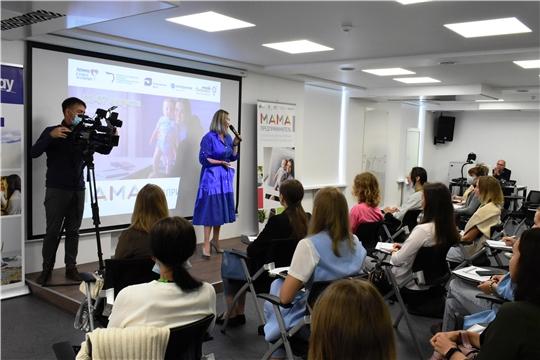 В Чебоксарах стартовал федеральный проект «Мама-предприниматель»