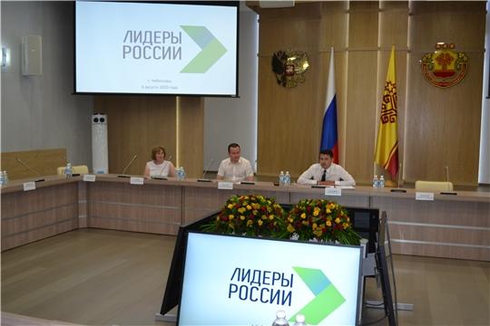 Участники конкурса Лидеры России в Чувашии объединяются