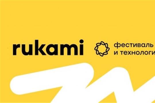 Начинается формирование пула партнерских офлайн-площадок международного фестиваля идей и технологий Rukami 2020