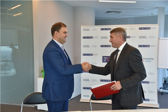 Подписано соглашение между Чувашией и АНО «Цифровая экономика»