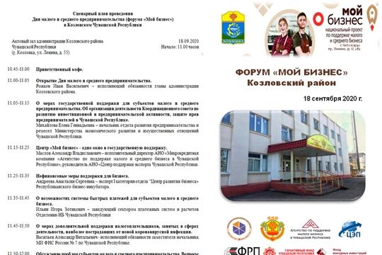 В Козловском районе пройдет форум «Мой бизнес», где встретятся представители предпринимательского сообщества