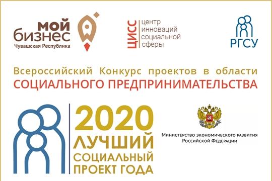 Продолжается прием заявок на ежегодный Всероссийский конкурс «Лучший социальный проект года»