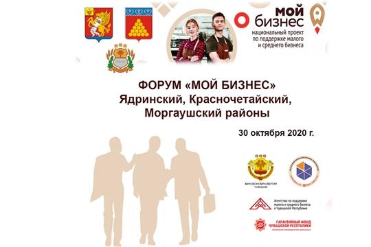 День малого и среднего предпринимательства для предпринимателей Ядринского, Красночетайского и Моргаушского районов