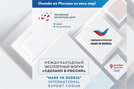 VII Форум «Сделано в России» – экономика третьего десятилетия