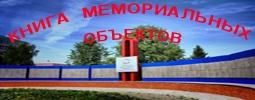 Книга мемориальных объектов